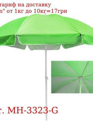 Зонт пляжный d3,0м спицы карбон, серебро MH-3323-G (10шт)