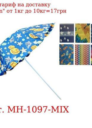 """Зонт пляжный """"Designs"""" d2.2м MH-1097-MIX (12шт)"""