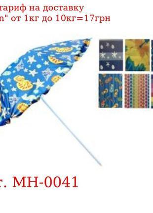 Зонт пляжный d2.4м серебро MH-0041 (12шт)