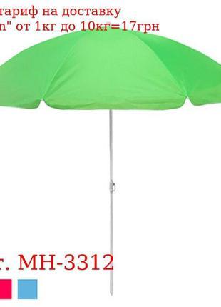 """Зонт пляжный d2м система """"Ромашка"""" MH-3312 (10шт)"""
