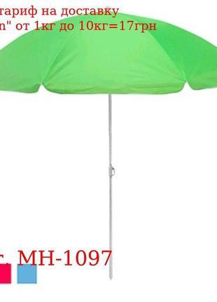 """Зонт пляжный """"Colors"""" d2.2м MH-1097 (12шт)"""