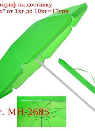 Зонт пляжный ромашка d1.8м MH-2685 (12шт)