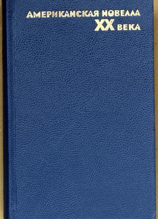 Современная американская новелла XX века.