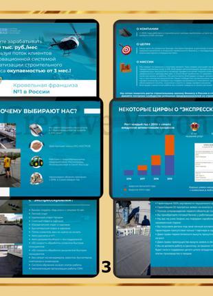 Презентации, дизайн презентаций, презентации на заказ
