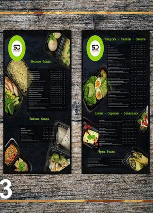 Меню, дизайн меню, разработка меню, печать меню,электронное меню