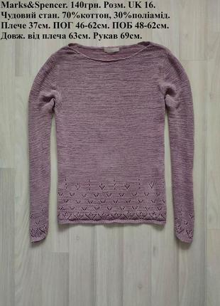 Женский джемпер свитер 50 размер