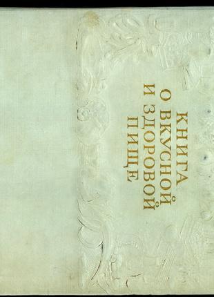 Книга о вкусной и здоровой пище  Редкое издание. 1952 г. Сталина