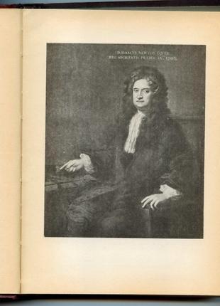 Исаак Ньютон Математические начала натуральной философии Дарвин