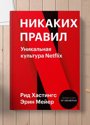 Никаких правил. Уникальная культура Netflix. Рид Хастингс,Эрин М.