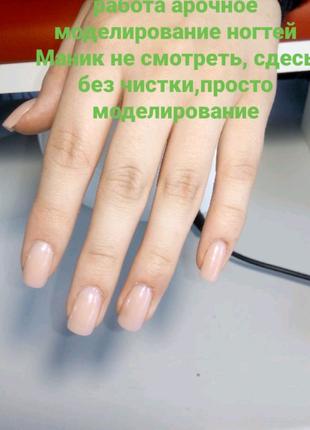 Наращиваю ногти Маникюр Педикюр