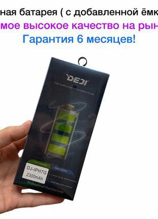Батарея iPhone 7 Deji аккумулятор усиленная акб