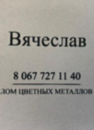 Лом цветных  металлов дорого  киев