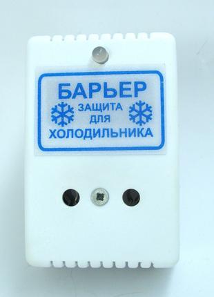 Реле напряжения Барьер для защита холодильника (Киев)
