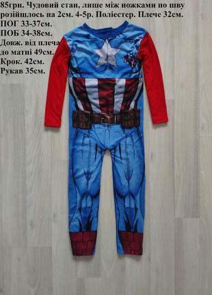 Карнавальный костюм мальчику 4 5 лет
