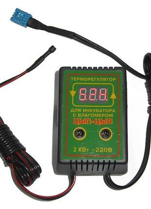 Терморегулятор с влагомером для инкубатора цип-цып 2 КВат