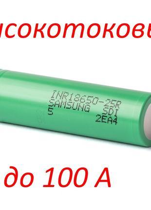 Высокотоковый аккумулятор Samsung INR 18650-25R 2500mA, (ориги...