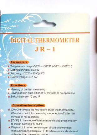 Электронный пищевой термометр JR 1 (блистер) для мяса,выпечки,...