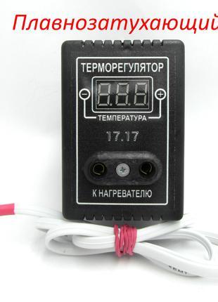 Терморегулятор плавнозатухающий Омега 17-17 для инкубатора 1.0...