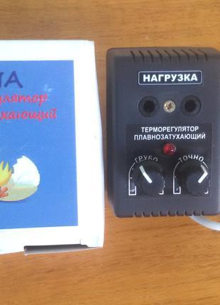 Терморегулятор с точной настройкой плавнозатухающий для инкуба...