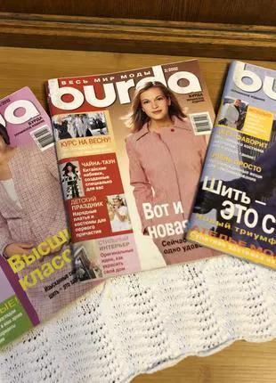 Журнал BURDA, 20022 год с выкройками