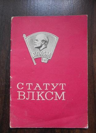 Статут Всесоюзної ленінської комуністичної спілки молоді