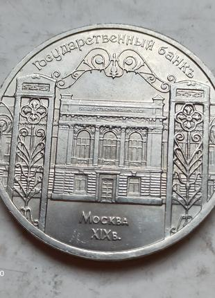 5 рублей 1991 года Москва, здание Государственного банка, XIX век