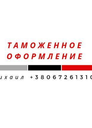 Таможенное оформление в Киеве/Услуги таможенного брокера