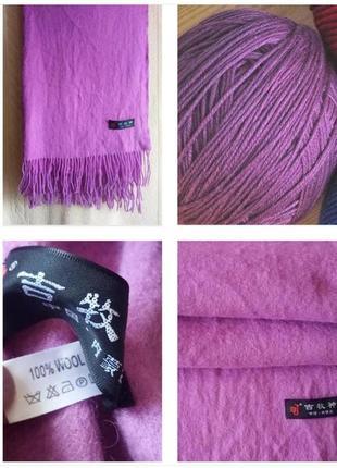 Шикарный,  объемный ,теплый шарф из плотной 100% шерсти!