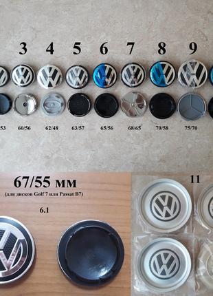 Ступичные колпачки (заглушки в диски) Volkswagen
