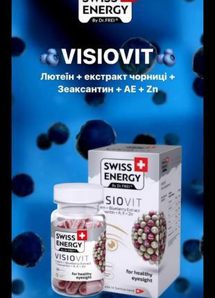 Витамины  для  глаз switch  energy