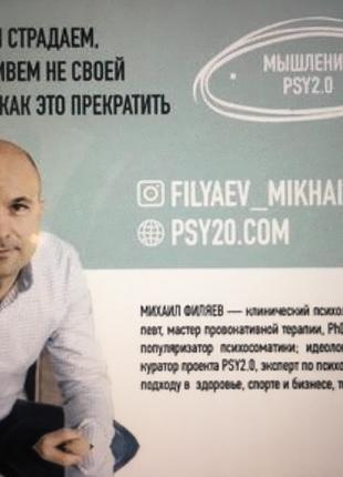 Михаил Филяев Введение в психосоматику 2.0. Psy