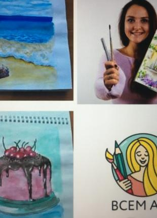 Алина Белоусова (Всем арт) 12 курсов