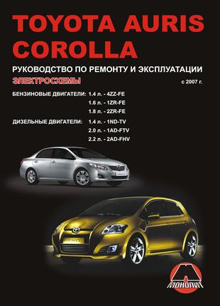 Toyota Auris / Corolla. Руководство по ремонту и эксплуатации.