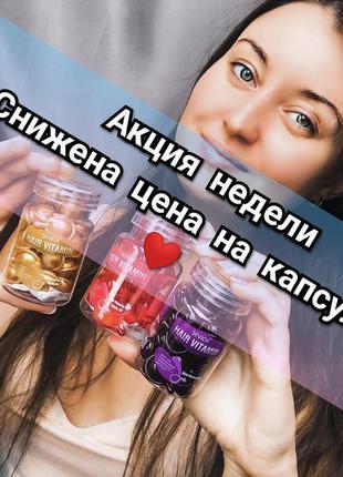 Акция!! капсулы с масляным комплексом и витаминами для волос e...