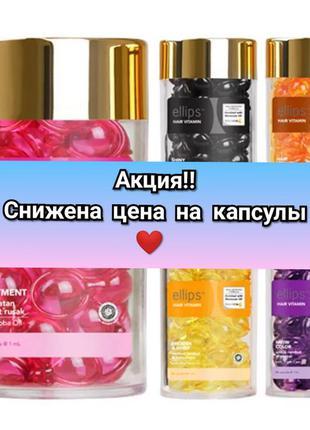 Масло для волос ellips витамины для волос
