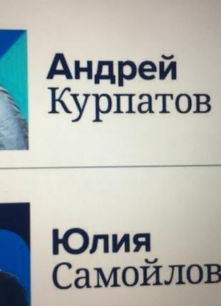 Андрей курпатов, Юлия Самойлова. Мозг и бизнес. КТ онлайн.