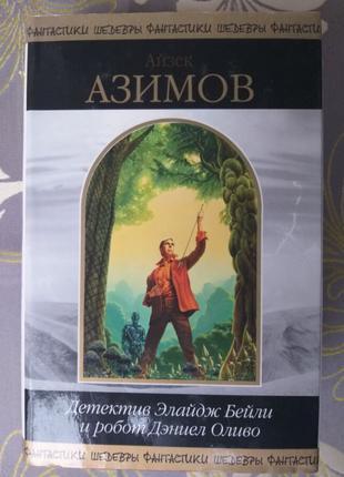 Азимов Детектив Элайдж Бейли и робот Дэниел Оливо шедевры фантаст
