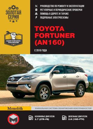 Toyota Fortuner (AN160). Руководство по ремонту и эксплуатации.