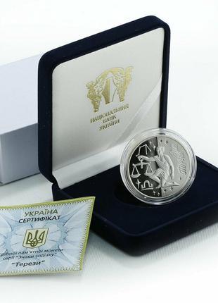 "Серебряная монета ""Весы"""