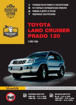 Toyota Land Cruiser Prado 120. Руководство по ремонту Книга