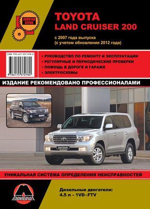 Toyota Land Cruiser 200. Руководство по ремонту и эксплуатации.