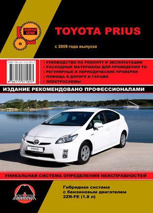 Toyota Prius (Тойота Приус). Руководство по ремонту. Книга