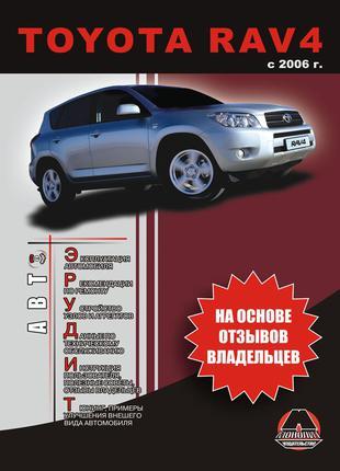 Toyota RAV4 (Тойота РАВ4). Инструкция по эксплуатации Книга