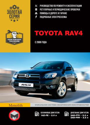 Toyota RAV4 (с 2006 г.). Руководство по ремонту и эксплуатации.