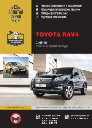 Toyota RAV4 (с 2008 г.). Руководство по ремонту и эксплуатации.
