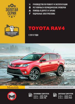Toyota Rav4 (с 2013 г.). Руководство по ремонту и эксплуатации.