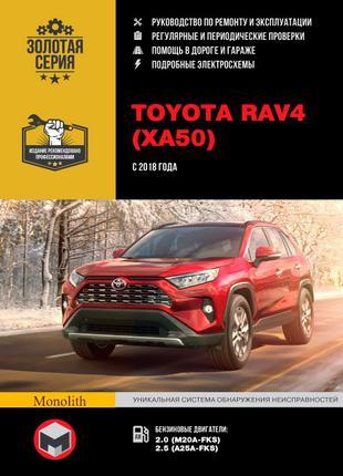 Toyota Rav4 (с 2018 г.). Руководство по ремонту и эксплуатации.