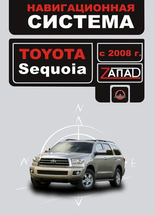 Toyota Sequoia. Инструкция навигационной системы Книга