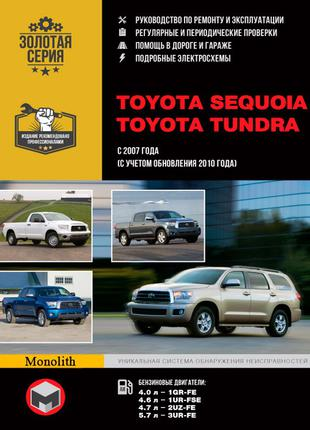 Toyota Sequoia / Toyota Tundra. Руководство по ремонту. Книга