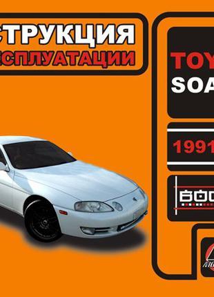 Toyota Soarer. Инструкция по эксплуатации. Книга